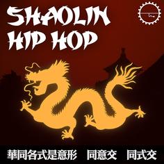 Shaolin Hip Hop